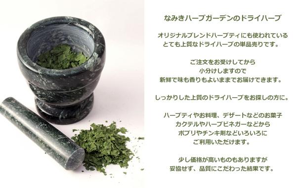 なみきハーブガーデンのオリジナルブレンドハーブティにも使われている、とても上質なドライハーブの単品売りです。